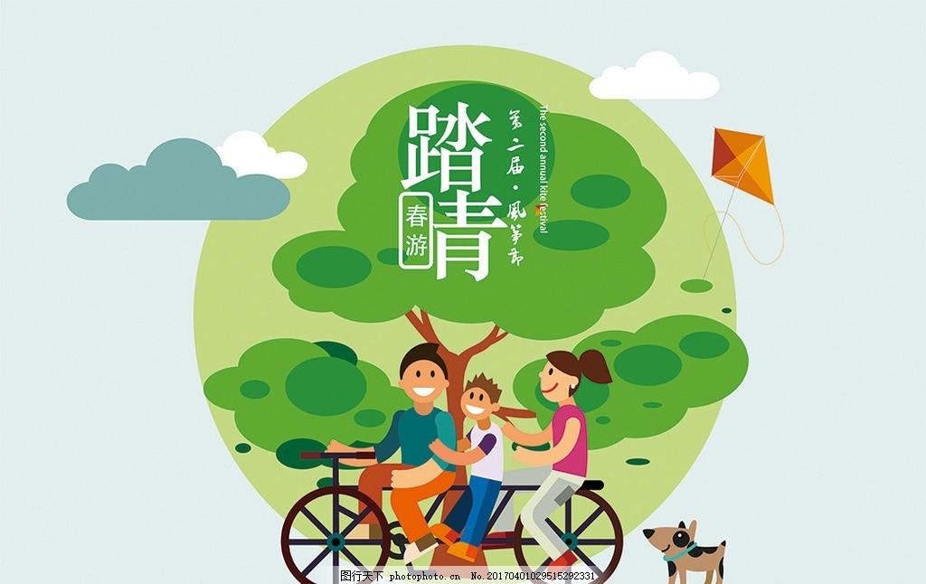 春天 绿色 人物 自行车 踏青 风筝 节日 小狗 卡通 矢量 设计 广告