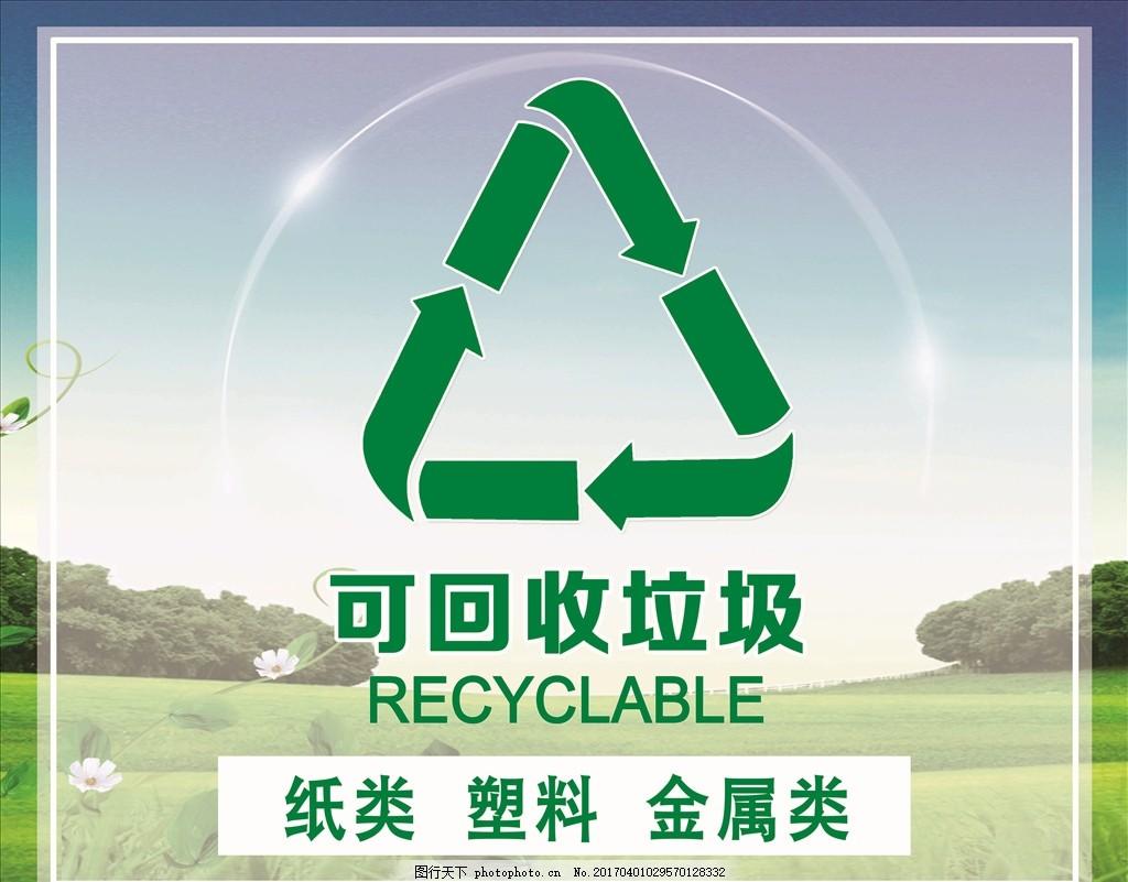 可回收物 垃圾 绿色 标志 蓝色 原创
