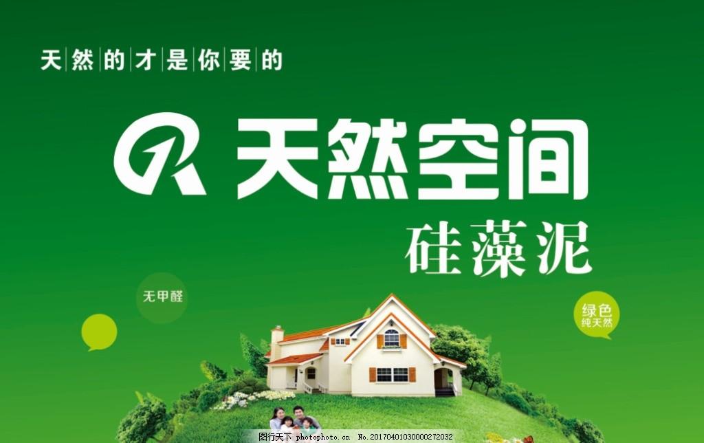 天然空间硅藻泥吊旗 绿色 硅藻泥 天然空间 矢量logo 地球房子 环保