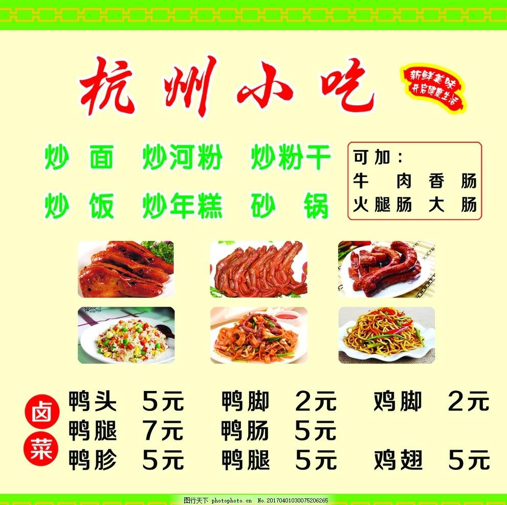杭州小吃价目表海报