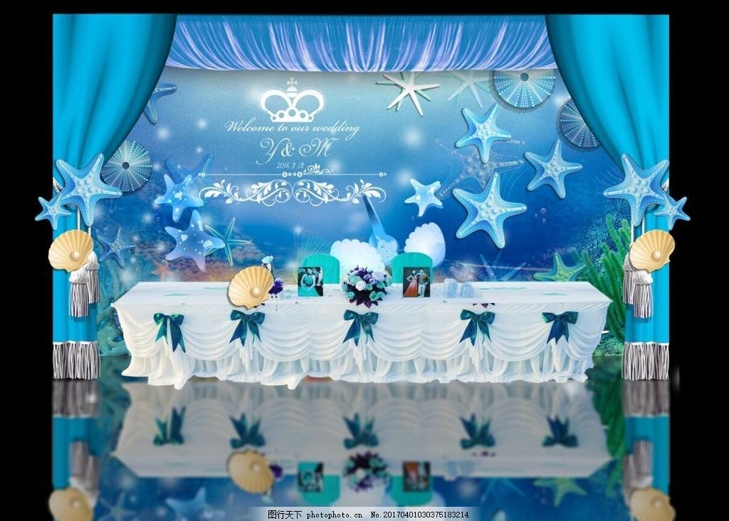 海洋系婚礼