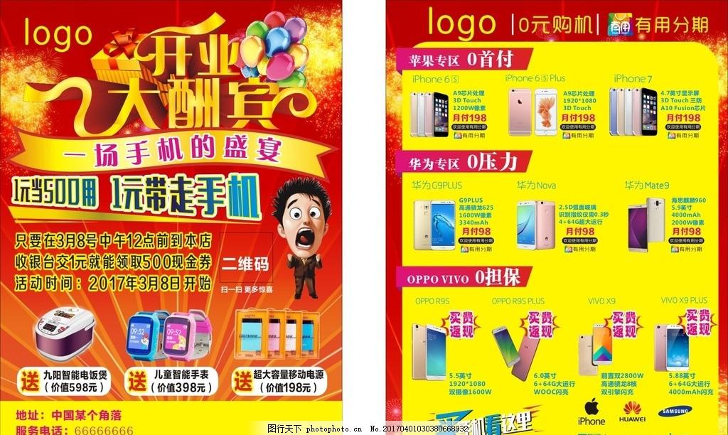 手机宣传单 盛大开业传单 手机海报 手机广告 手机店宣传单 开业宣传
