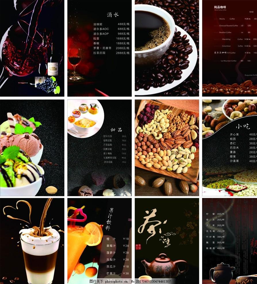 咖啡酒水单 菜单 小吃 饮料 茶
