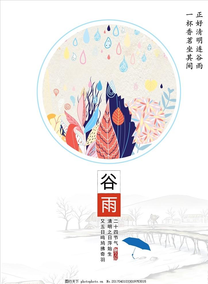 二十四节气 谷雨 海报 节日 手绘 小清新 创意 海报 设计 psd分层素材