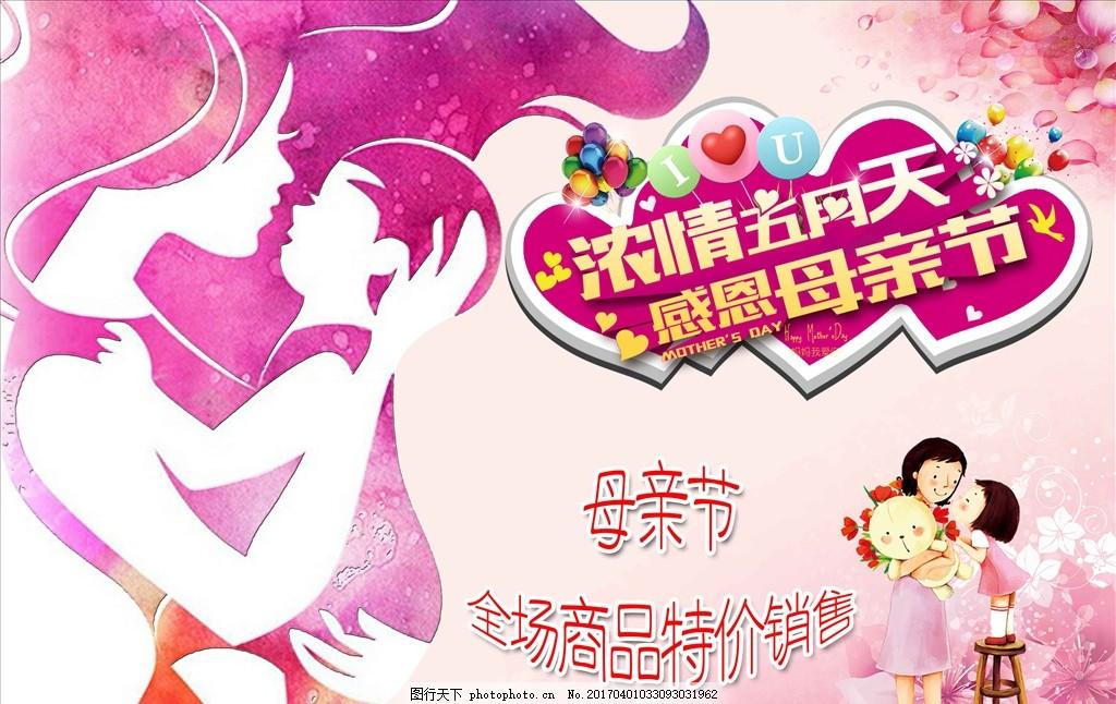 母亲节 五月 母子 卡通人物 海报 商场促销 粉色背景 底纹 花