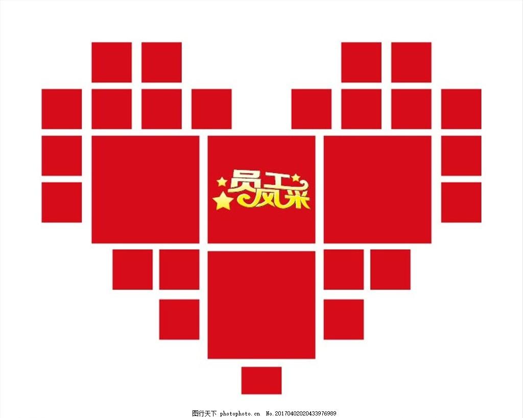 心形 模板 相片墙 文化墙 照片墙 员工 风采 红色 素材 设计 底纹边框
