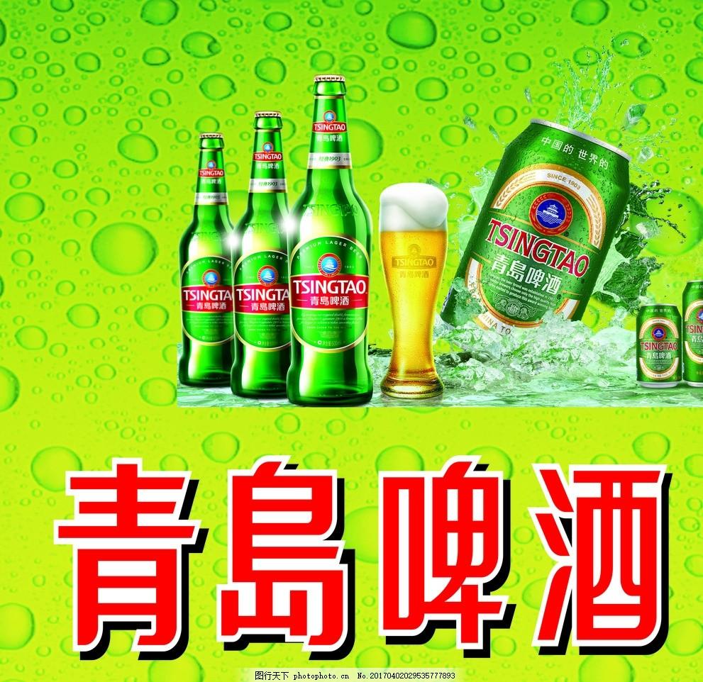 青岛啤酒车贴