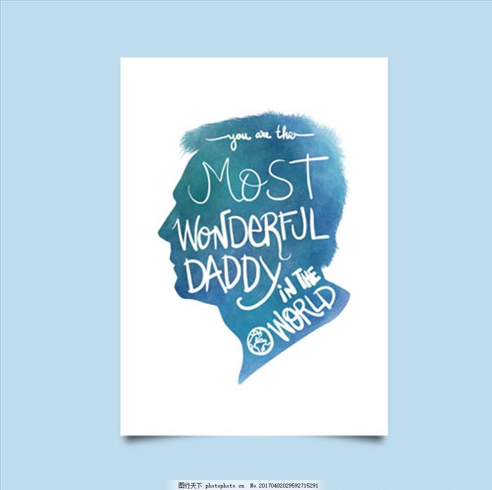 父亲节快乐水彩海报
