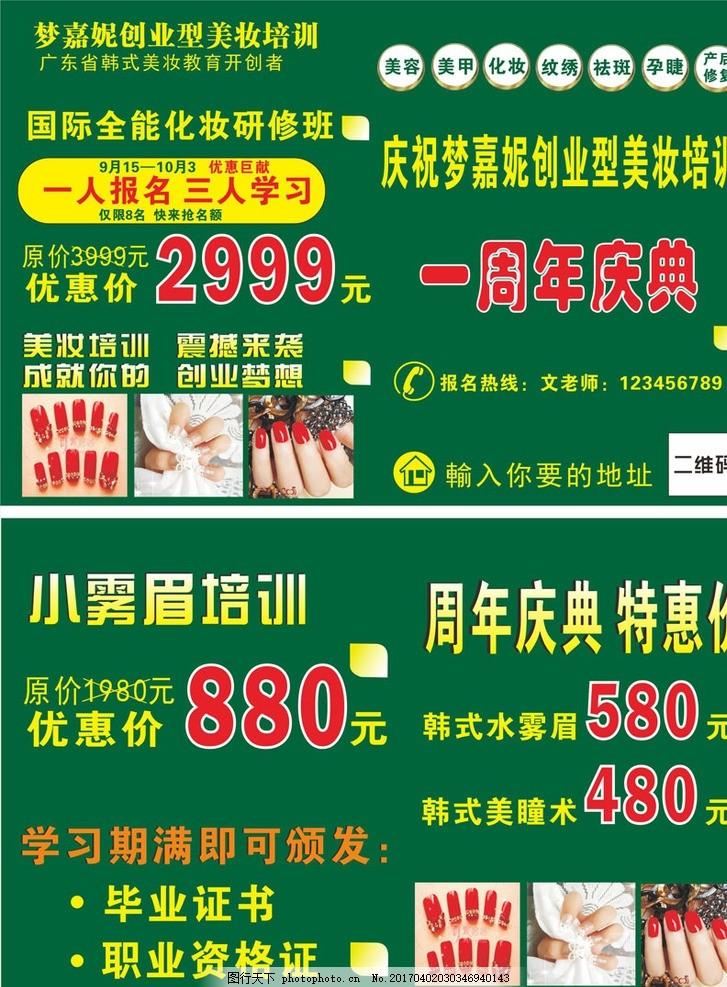 美甲美容 纹绣 祛斑 传单 化妆传单 美甲传单 培训传单 美容 设计