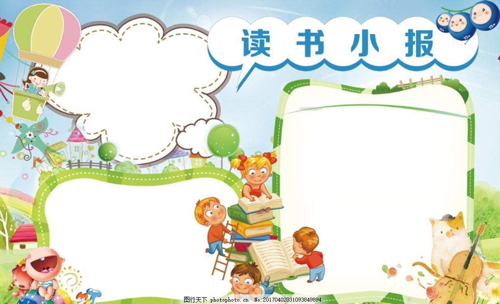 读书小报 卡通背景 可爱背景 幼儿园展板 卡通边框 读书矢量图 设计