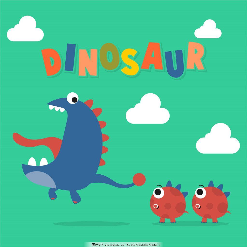 卡通子母恐龙矢量图 可爱 儿童手绘图 动物背景图案 画芯装饰 抱枕