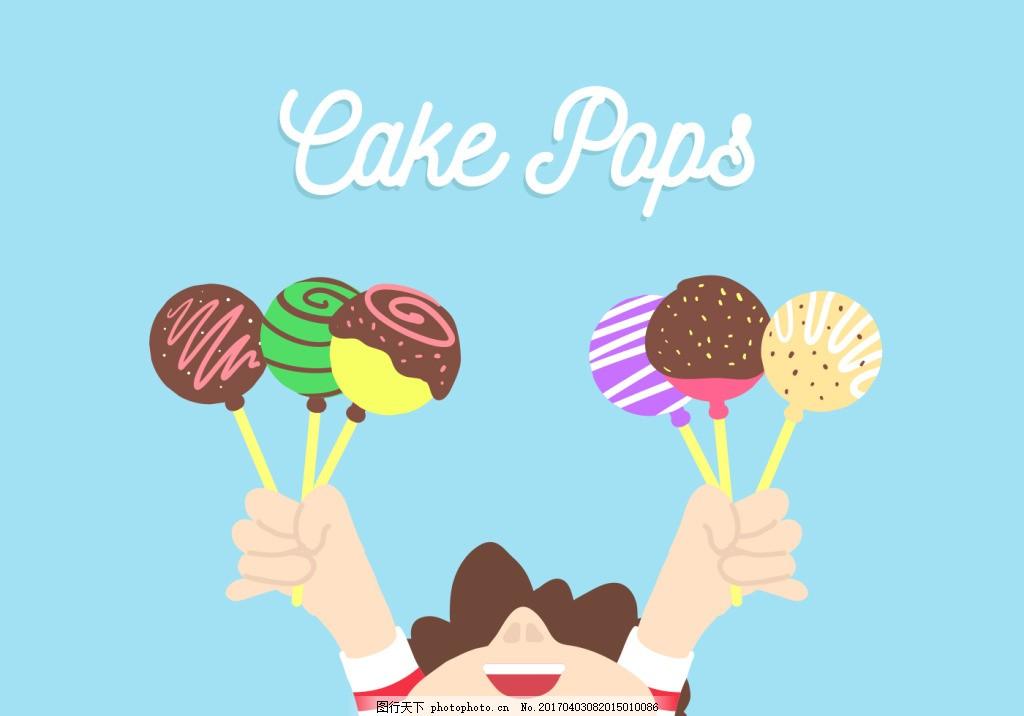 可爱手绘棒棒糖 手绘糖果 手绘食物 手绘美食 甜品 手绘甜点 矢量素材