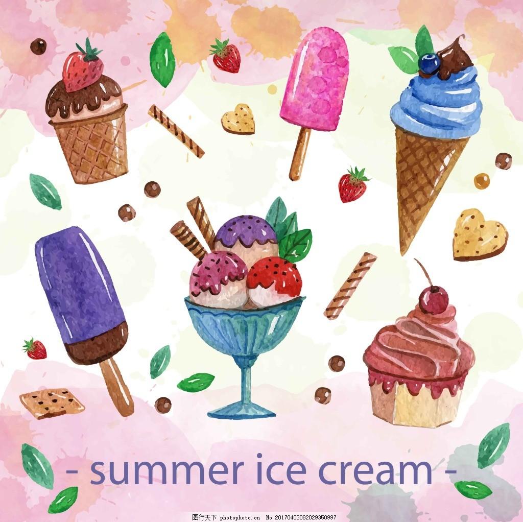 手绘冰淇淋 甜品 水彩 甜筒