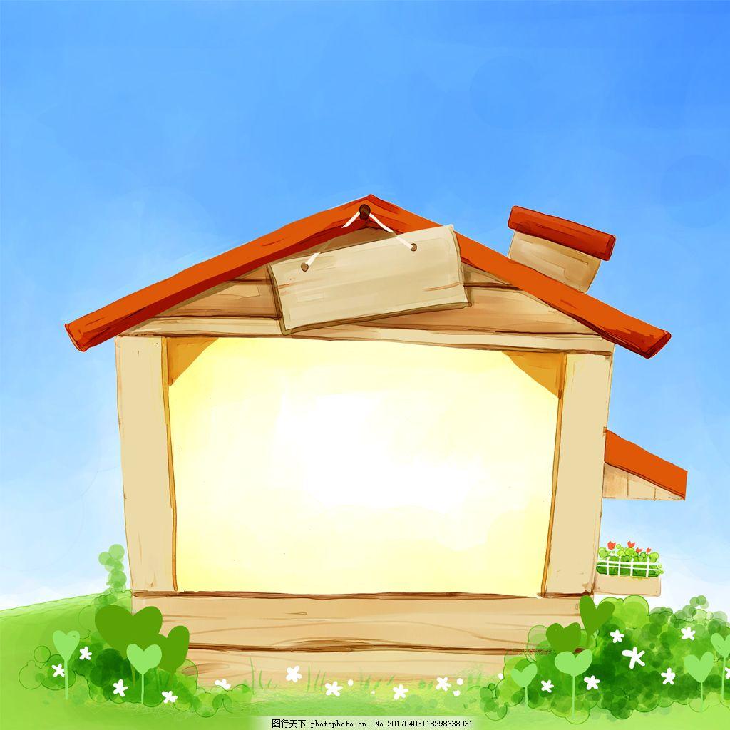 卡通房子 卡通 房子 草地 小草 心形 三角形