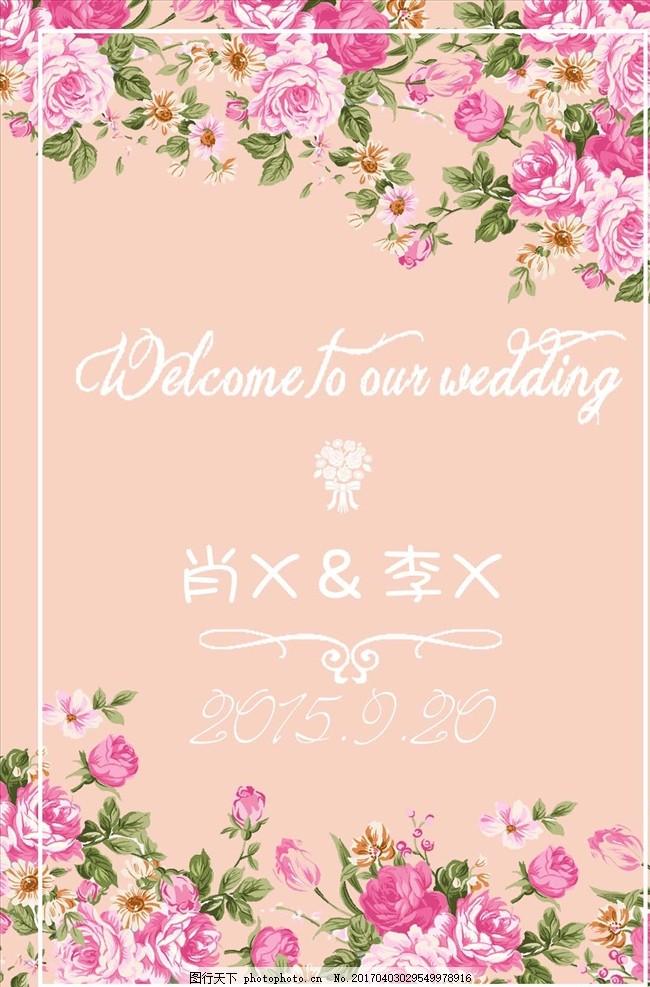 婚礼水牌 婚庆指引板 庆典 广告 制作 花