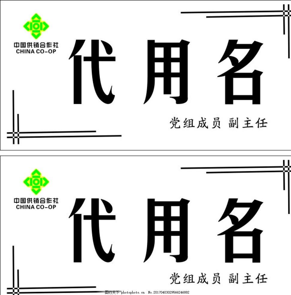 广告设计 台卡 席位牌 席位卡 名字 设计 广告设计 广告设计 cdr