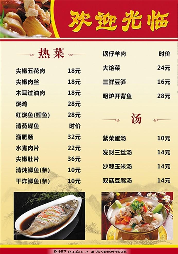 菜谱饭店,价格表菜谱菜谱欢迎光临饭店菜单下载菜单吉林安装图片