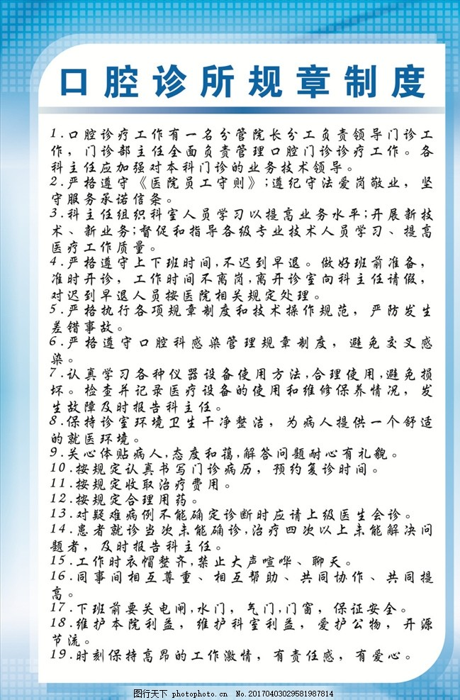 口腔诊所规章制度,制度背景-图行天下图库