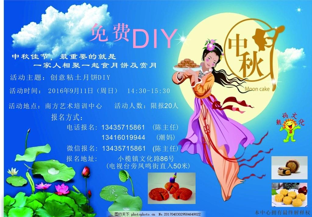 粘土 中秋节 原创 教育 手工diy 设计 广告设计 广告设计 cdr图片