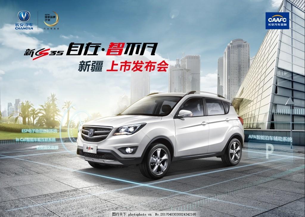 新cs35上市发布会 自在智不凡 长安汽车金融 汽车海报 车展海报