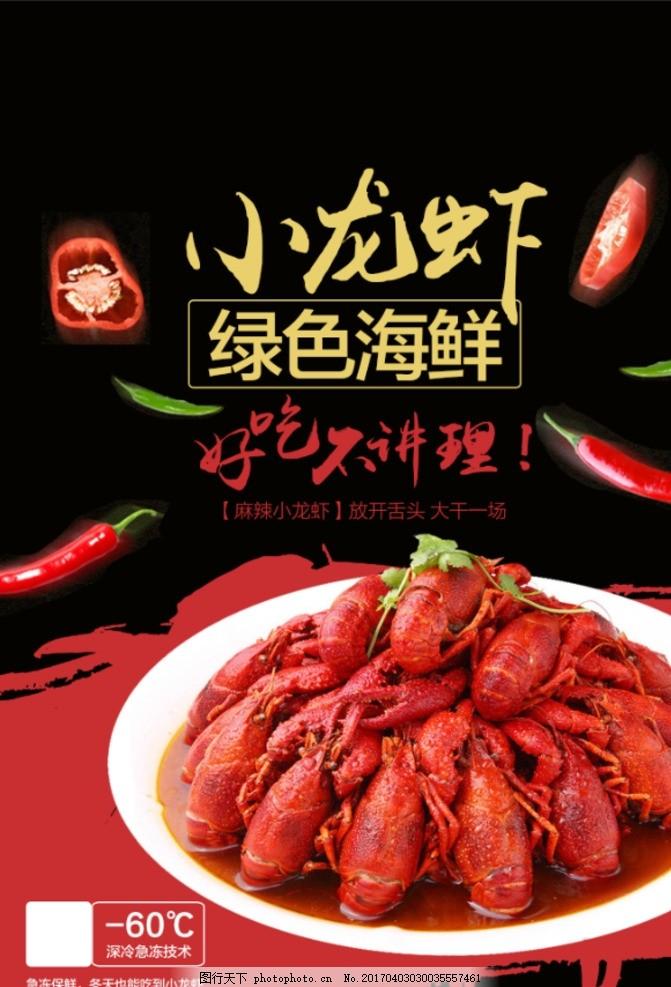 小龙虾海报画 小龙虾新上市 龙虾上市 美味小龙虾 好吃小龙虾 小龙虾