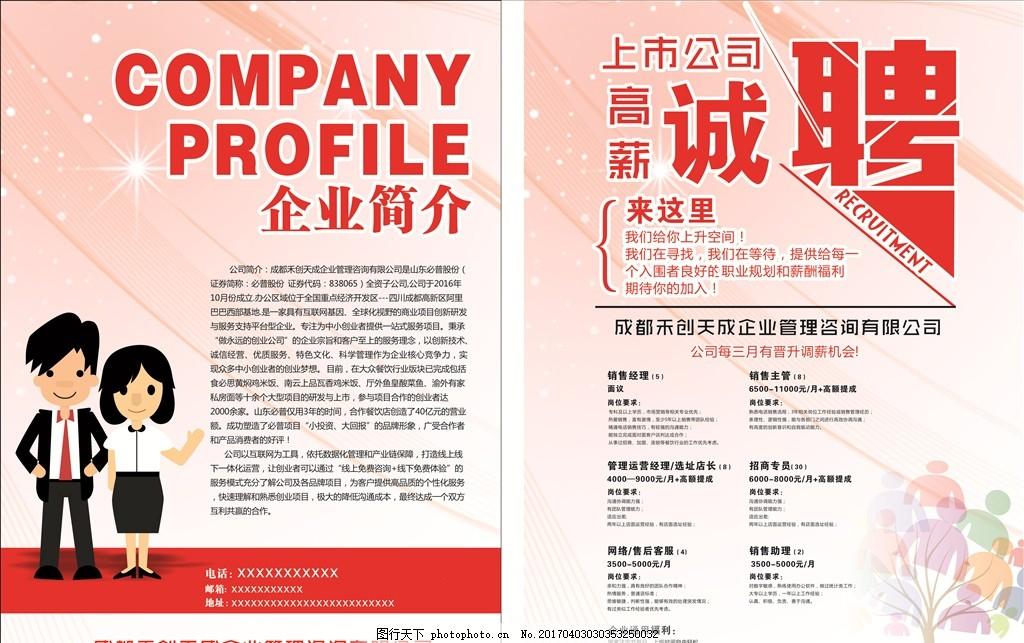设计图库 广告设计 dm宣传单    上传: 2017-4-3 大小: 5.