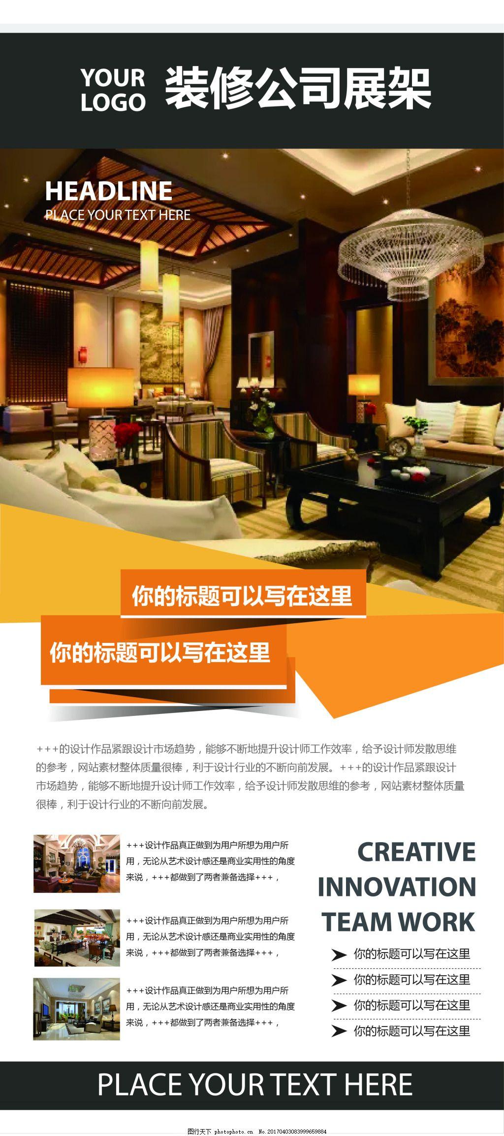 装修公司室外喷绘 装饰室外喷绘广告图片 广告设计 家装 矢量 展板