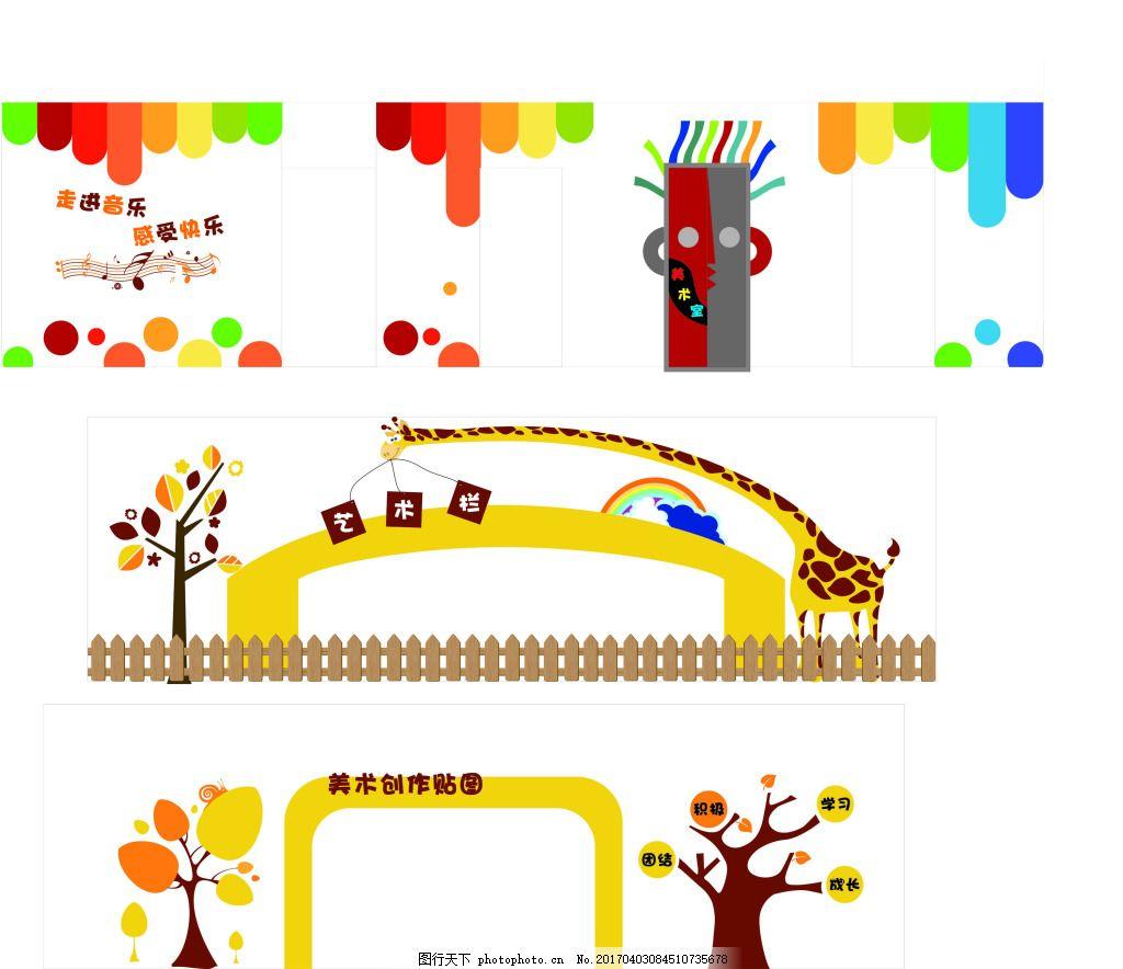 幼儿园墙面塑造