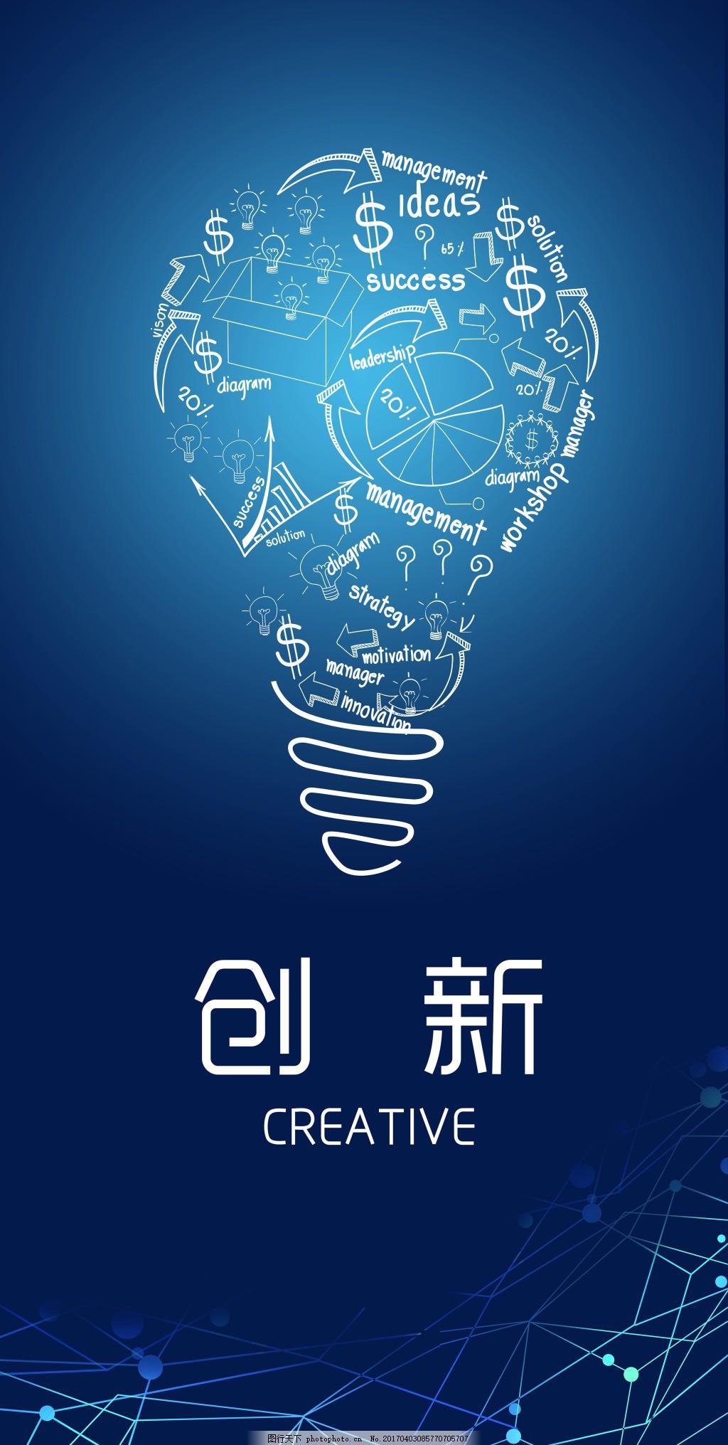 蓝色企业商务科技海报背景 企业 创新 手绘 扁平 灯泡 海报背景 蓝色
