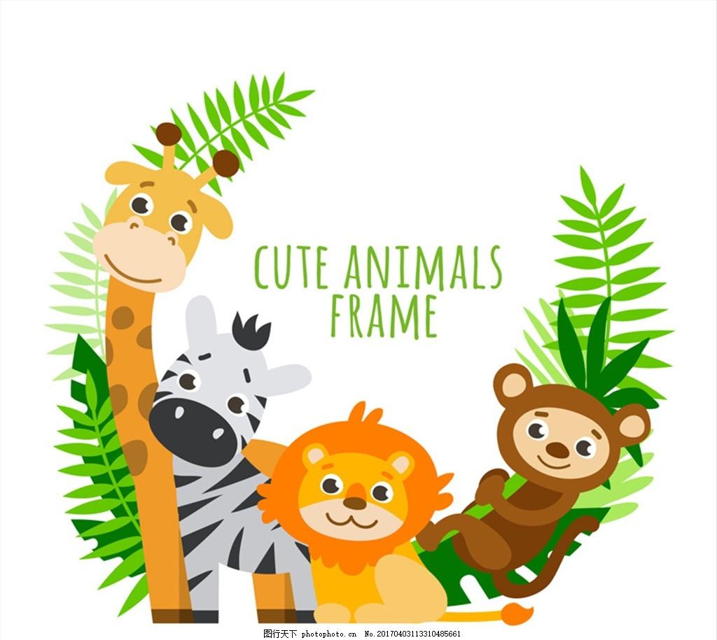 可爱野生动物框架矢量素材 叶子 狮子 斑马 长颈鹿 猴子 文化艺术