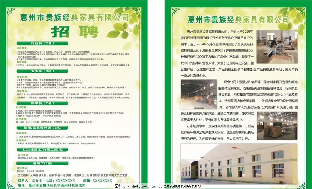 家具厂宣传单 家具 绿色 宣传单 dm单 招聘 家具厂 设计 广告设计 dm