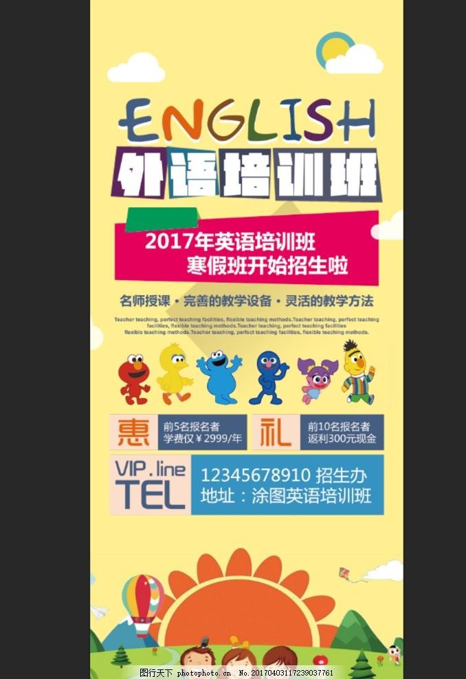 小学英语兴趣班海报
