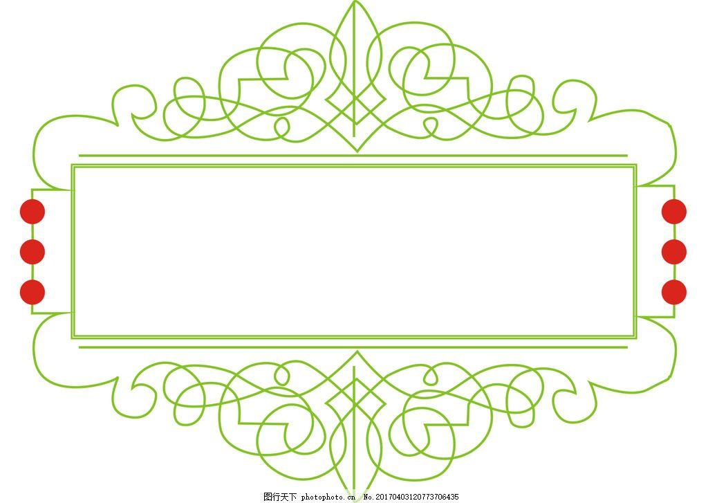 传统花边边框 传统花边 传统纹样 传统棱形窗户 花边相框 花边 素材库