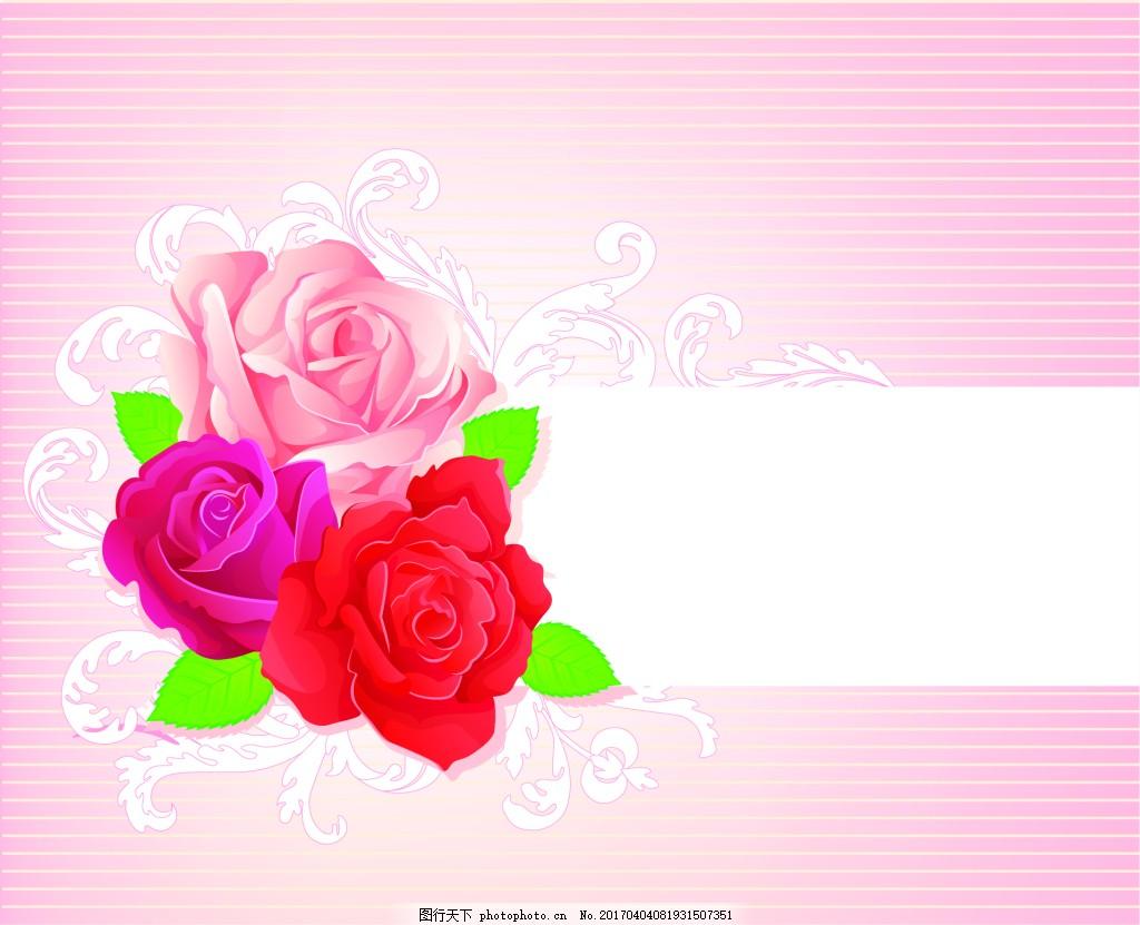 三朵玫瑰花卡通素材