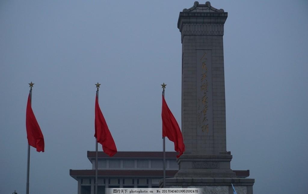 人民英雄纪念碑 北京 天安门广场 英雄纪念碑 纪念碑 英雄 摄影 建筑