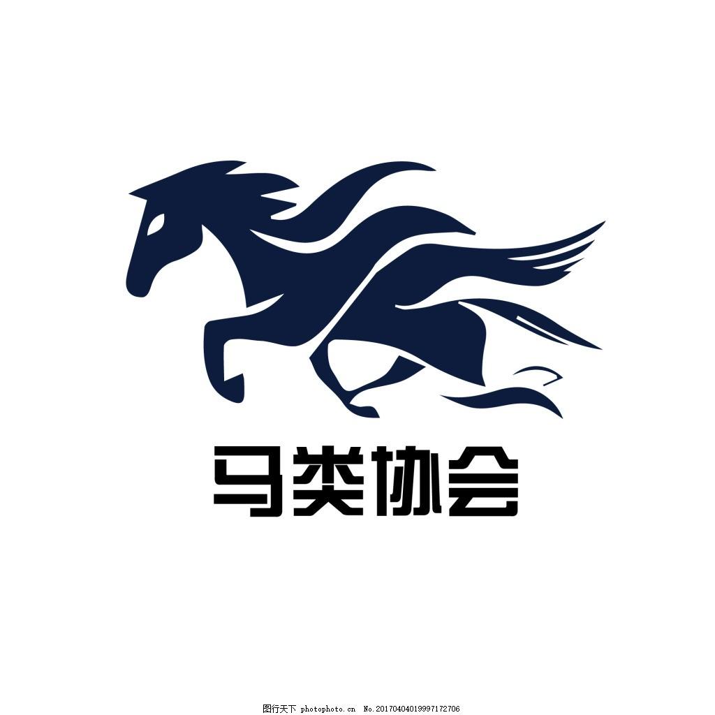 标志 大气 公司标志 集团标志 简约 原创logo 奔跑 骏马 飞翔 翅膀