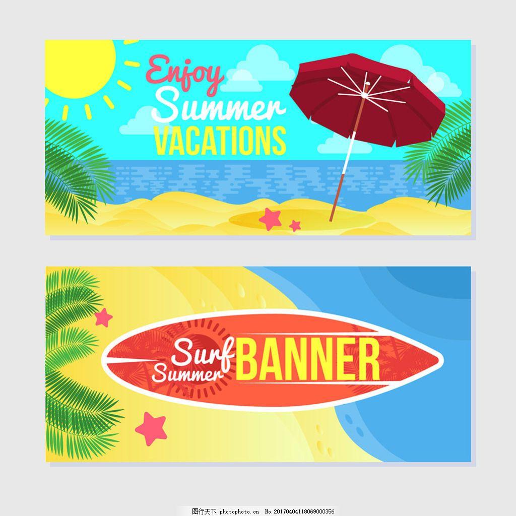夏季海滩元素横幅平面设计背景