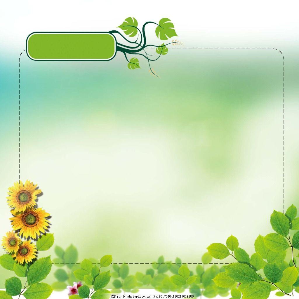 绿叶花朵绿色背景广告栏 树叶 树藤 淡绿色背景