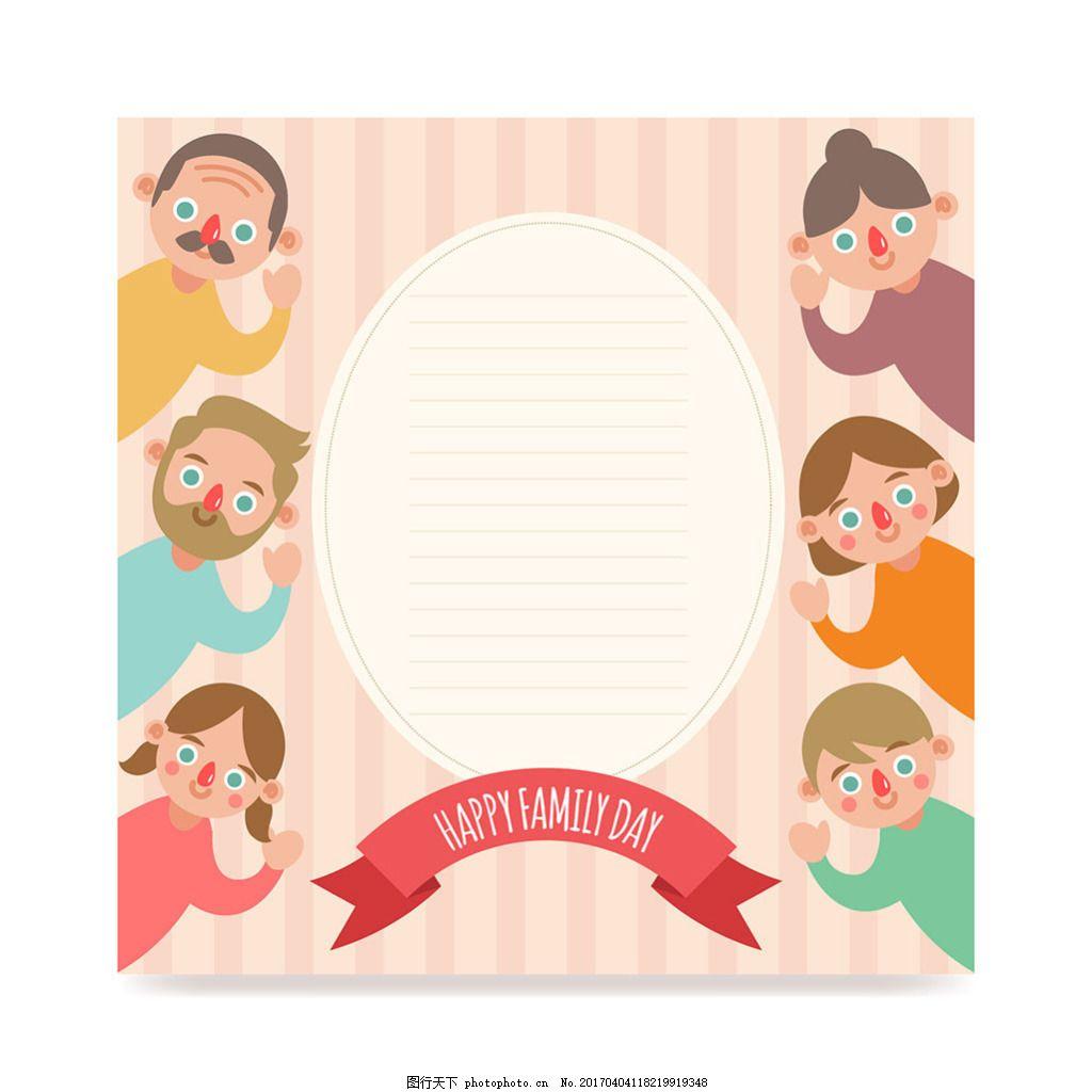 家庭日可爱的人贺卡模板素材