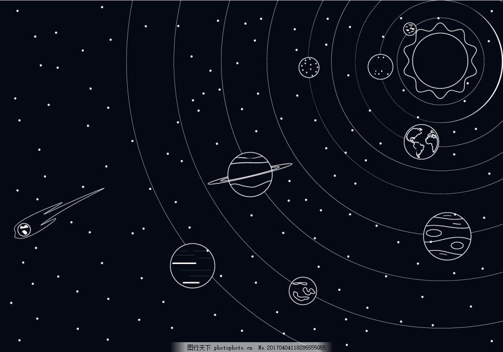 手绘太阳系插画