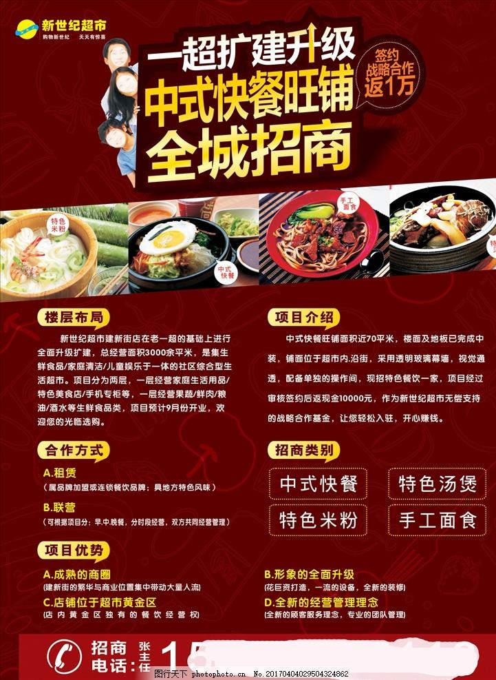 美食城招商手册 招商 美食城 美食店 餐饮海报 汤煲 中式餐饮店 设计