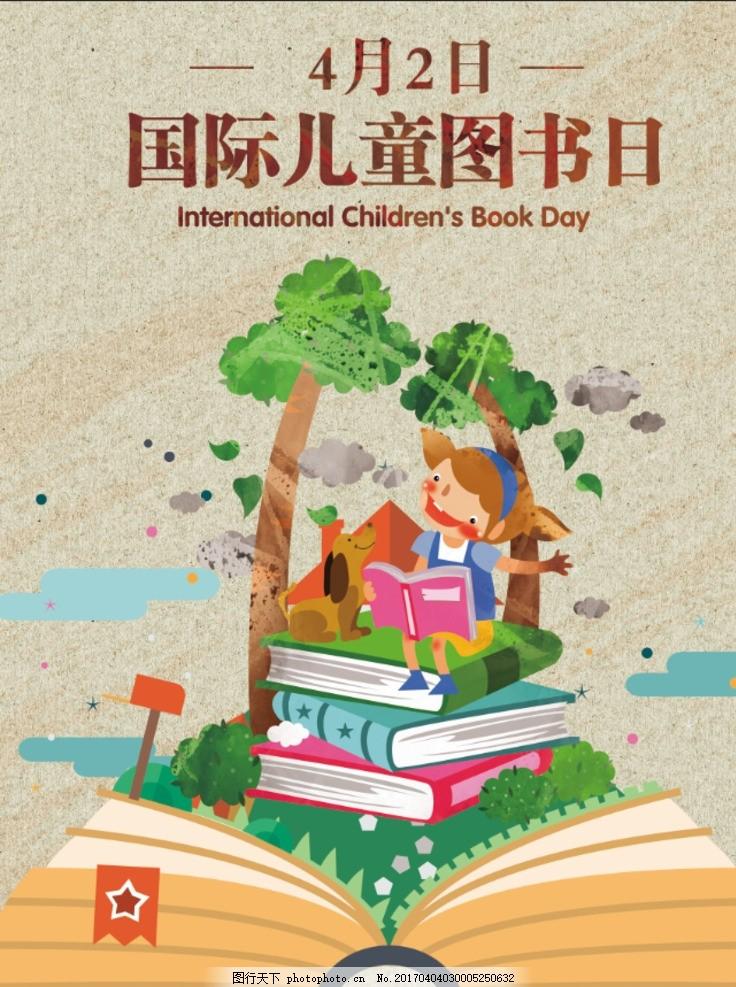 书城 书屋 图书角 图书馆 图书室 捐书活动 勤奋 书店广告 书店海报