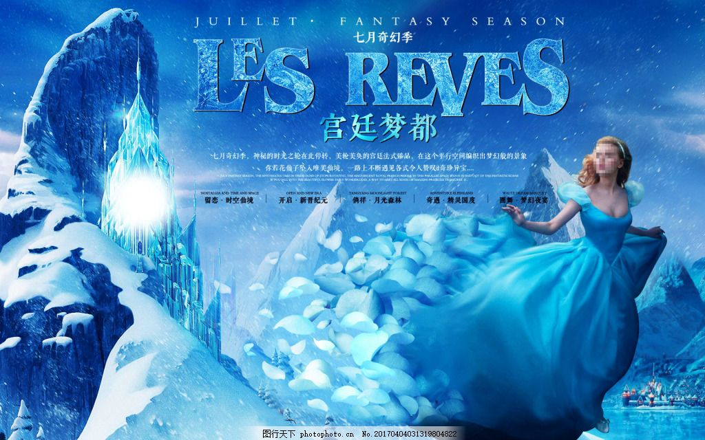 冰雪奇缘 雪山 冰雪世界 艺术字 灰姑娘 花瓣 欧式海报 大气海报