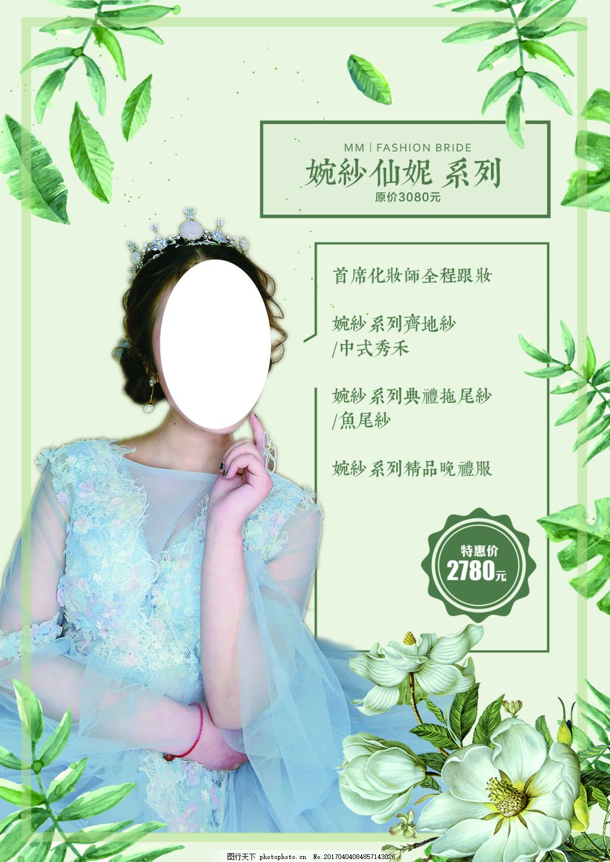 森系婚纱 森系背景 线框 彩妆 婚纱套系 价格表 绿色背景 植物背景