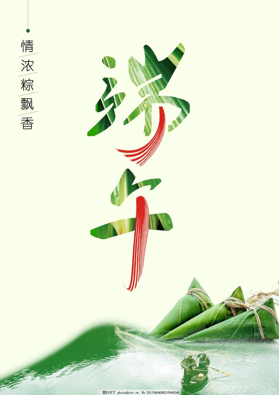 端午节海报 情浓粽香 节日文化 中国文化 古风