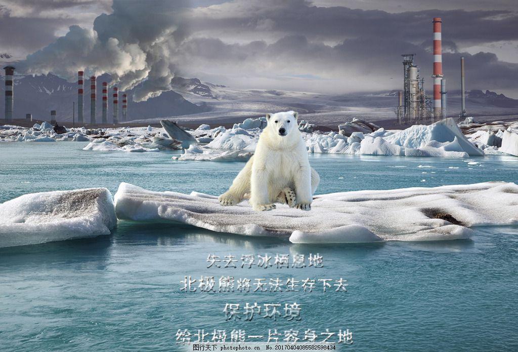 环境保护海报图片