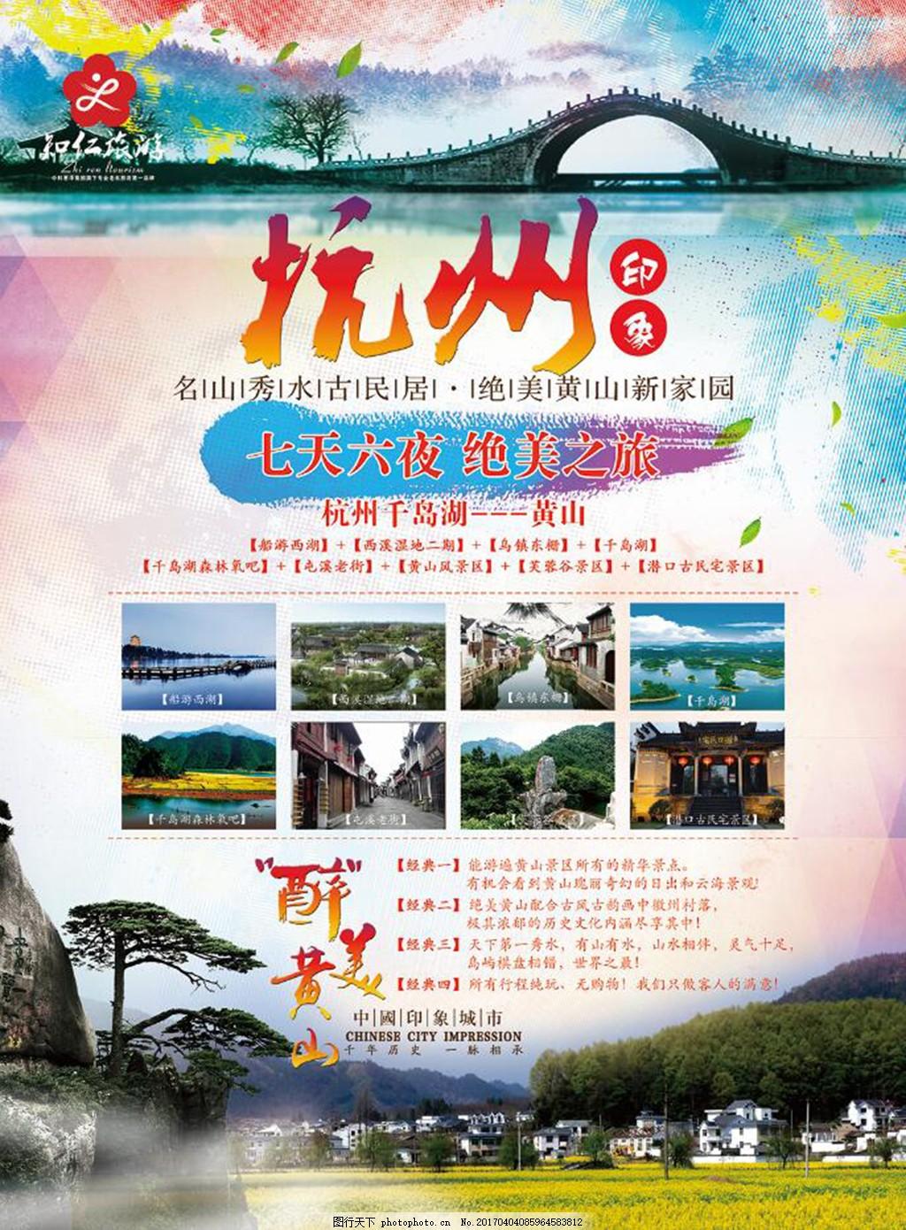 旅游海报 单页 黄山 杭州 千岛湖 乌镇 西湖 最美