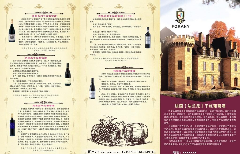 葡萄酒宣传单 葡萄酒 宣传单 边框 法兰尼 酒 宣传单 设计 广告设计