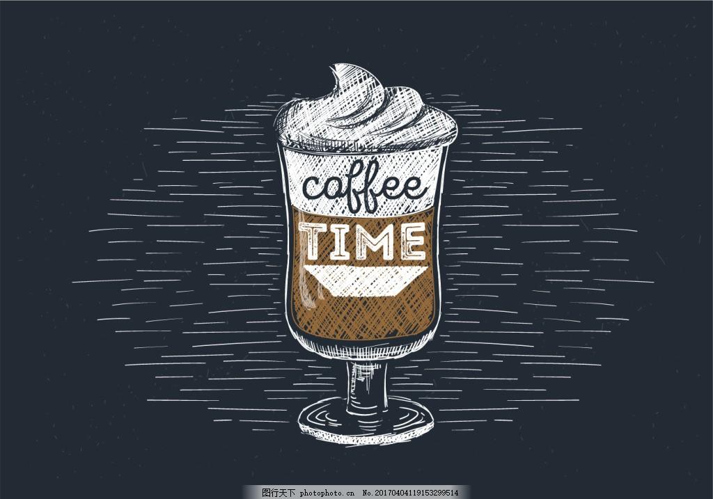 咖啡插画 手绘咖啡 黑板 粉笔画 矢量素材 手绘食物 食物 美食 咖啡