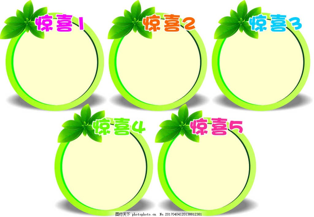绿色圆形广告词素材